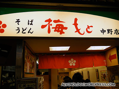 The fast food restaurant where we had our dinner