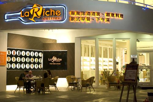 【高雄】La Riche
