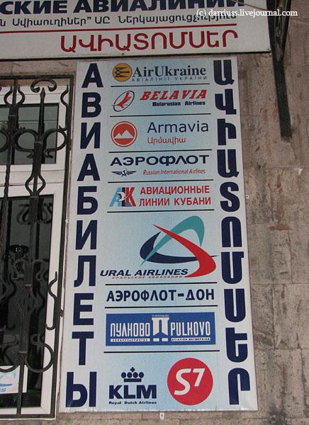 yerevan_119
