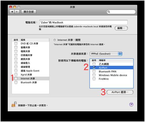 OS X Internet Sharing 3