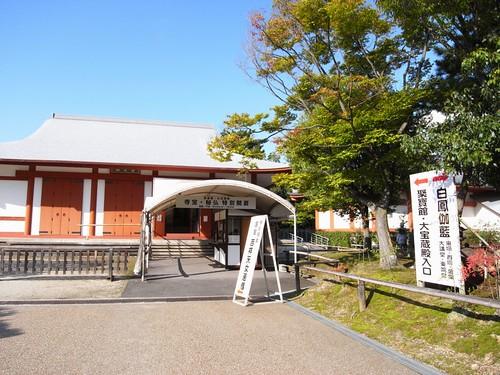 薬師寺(聚賓館・大宝蔵殿)