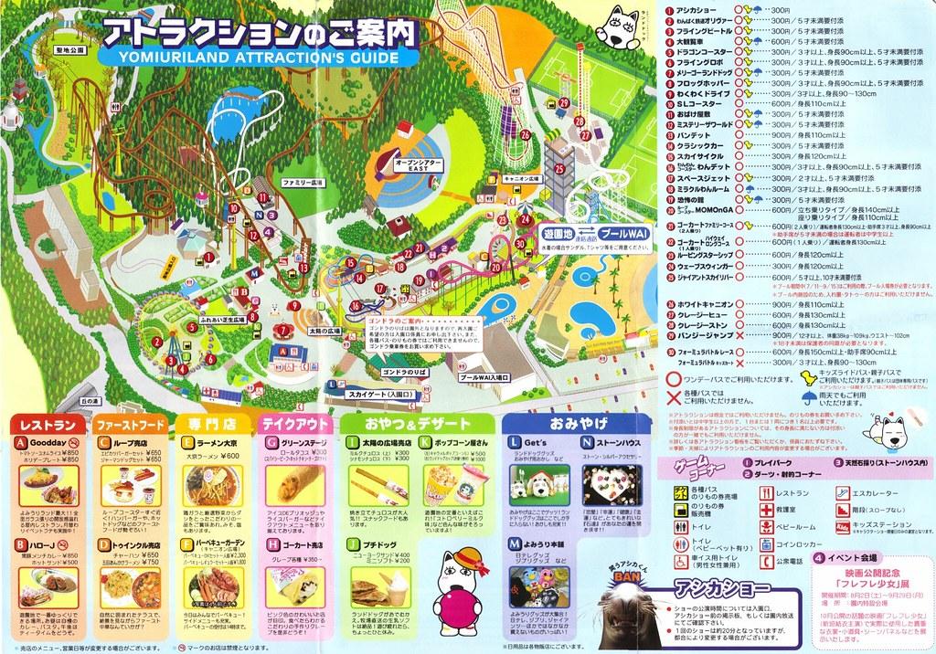 Yomiuriland Map