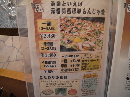 元祖関西風味もんじゃ焼『真田』香芝店-04