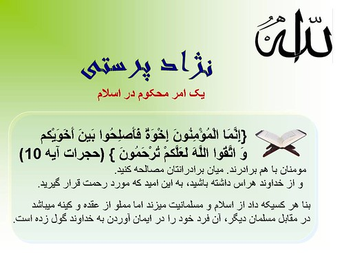 Image result for نشنلیزم يا قوم پرستي