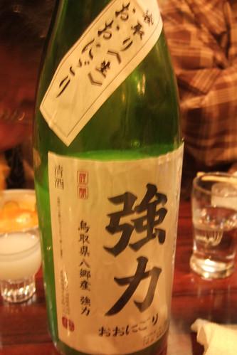 Kiken-na Sake, Dangerous Sake
