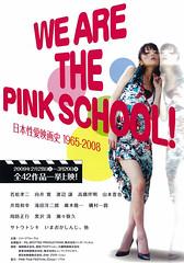 日本性愛映画史