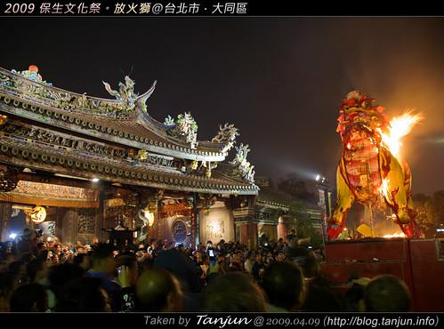 2009 保生文化祭。放火獅@台北市.大同區