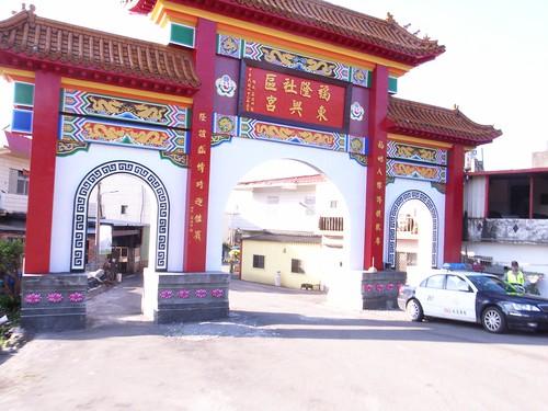 福隆社區東興宮