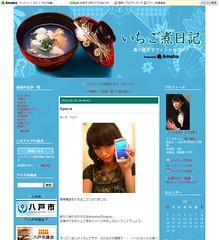 xperia|藤川優里オフィシャルブログ「いちご煮日記」powered by ameba_1272691702302