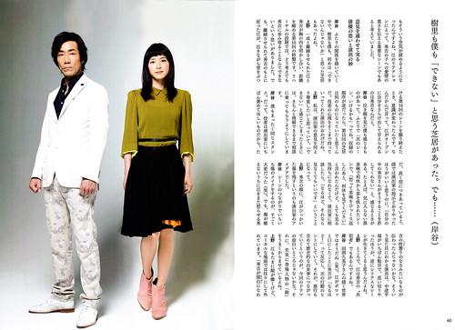 江~姫たちの戦国 後編 P60-61