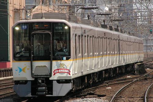 Kintetsu9820series(Anniversary of through train operation between Kintetsu and Hanshin) in Tsuruhashi,Osaka,Osaka,Japan 2009/4/11