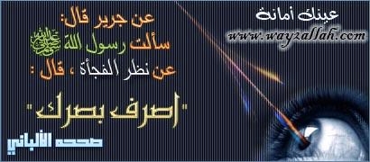 تواقيع المنتديات:اسلامية 3488929159_bff1f0d51
