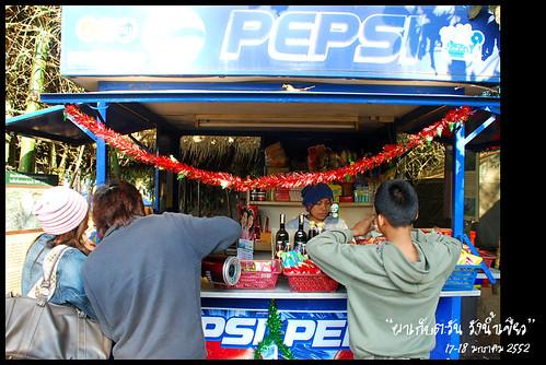 ซุ้ม Pepsi