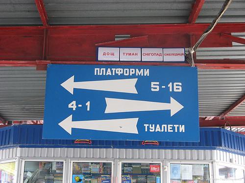 Житомир, Автовокзал