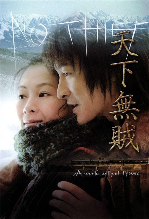 天下無賊 Tian xia wu zei (2004)