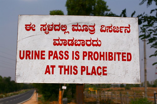 Urine pass is prohibited at this place