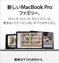 banner_macbookpro_090608