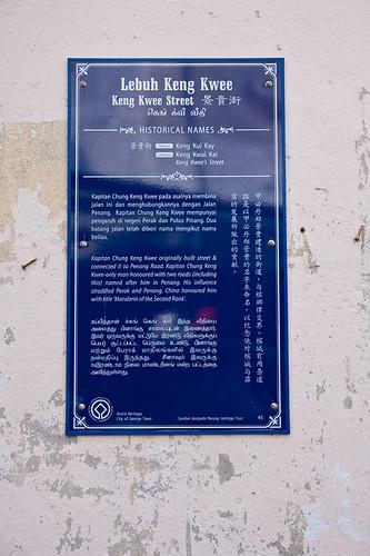keng kwee street IMG_4196