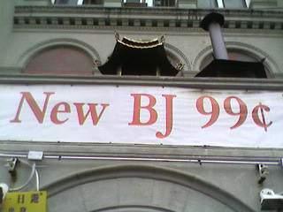 New BJ 99ȼ