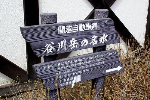 谷川岳の名水