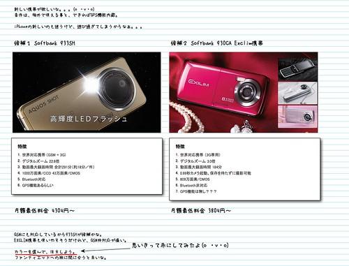 933SHを買ったよヽ(´▽`)/