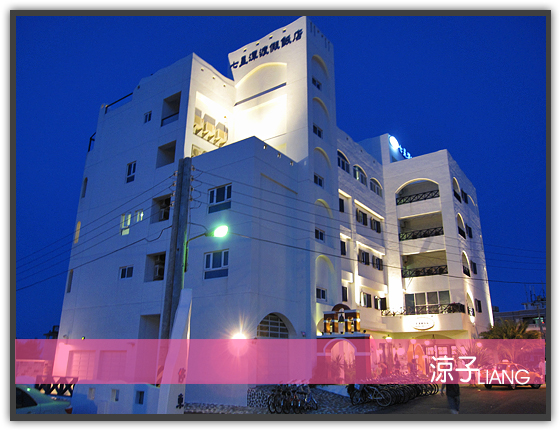七星潭海景飯店