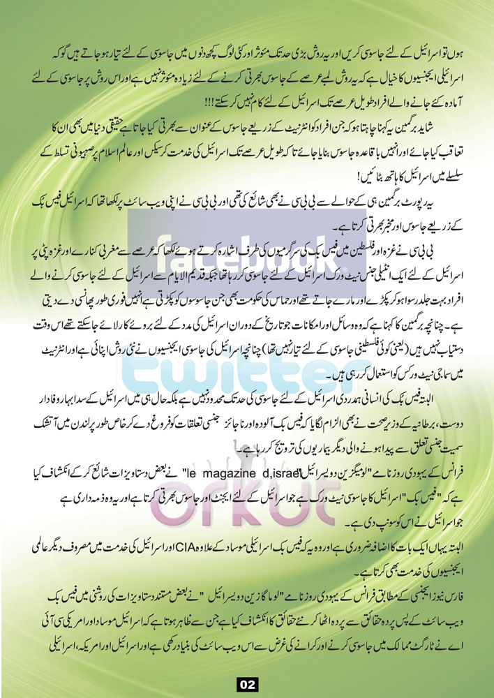 essay on education system in urdu Education synthesis essay the educational system differs throughout the world its viewed and taught differently because of cultural differences many cultures view education as a necessity of life therefore family are strict and get more involved in there child's education.
