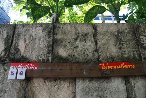หน้าโรงแรงสวิศโฮเตล ใกล้ MRT ห้วยขวาง