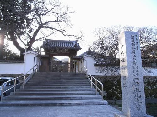 てくてくまっぷ(當麻の里)-石光寺-15