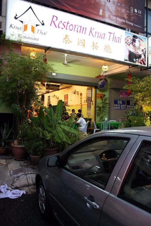 Restoran Krua Thai