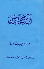 Ahle-kitab_Sahaba_wa_tabeen