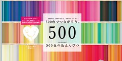 500 Color Pencil
