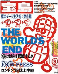 宝島1989