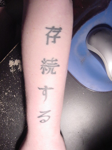 Translation of friend's tattoo