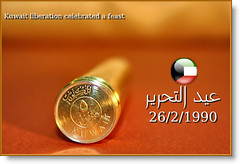 Kuwait liberation celebrated a feast_2 (SWAIDAN  to Syria  G.W.L.K_) Tags: love beautiful feast canon flickr lovers kuwait liberation eso celebrated bej flickri swaidan sevenler