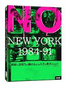 『NO NEW YORK 1984-91』 DVDジャケット立体
