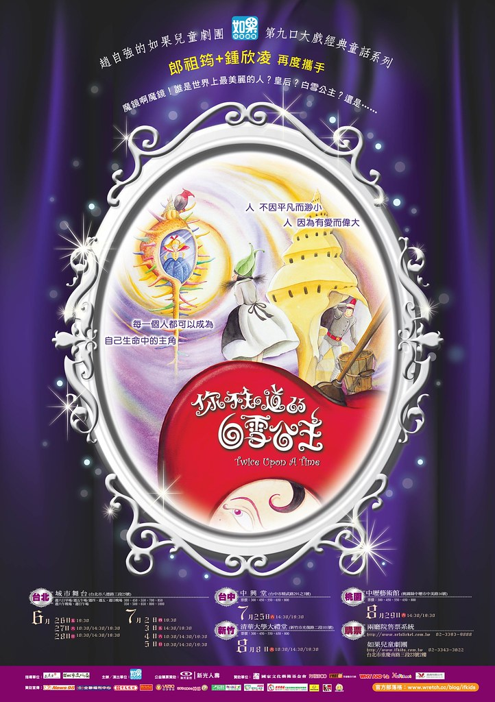 《你不知道的白雪公主》2009版