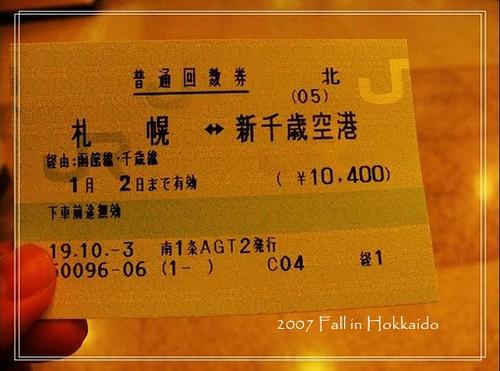 北海道長榮機加酒4