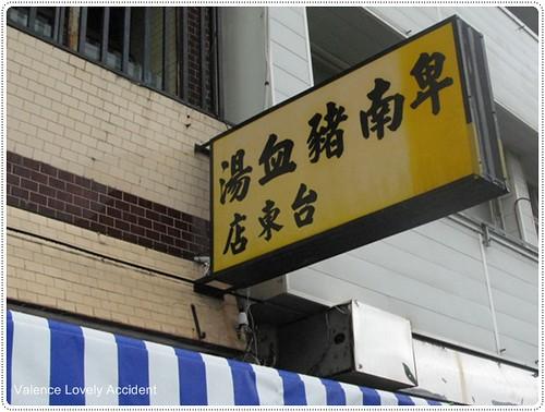 台東卑南豬血湯01