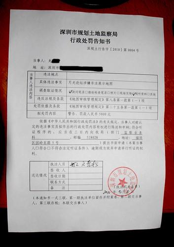 月光博客的主人龙威廉收到的深圳市规则土地监察局行政处罚告知书