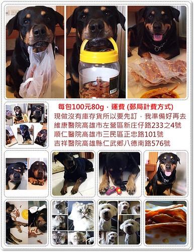 「動物基金」高雄饅頭家的手工雞肉乾,可到指定獸醫院自取或是郵購,所得盈餘用來中途狗貓,歡迎訂購,謝謝您,20110531