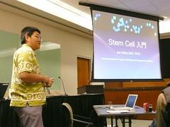 JTPAギークサロン:「清田純氏とStem Cellについて語る」