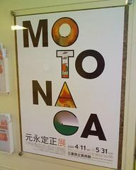 メモ:元永定正展(三重県立美術館)
