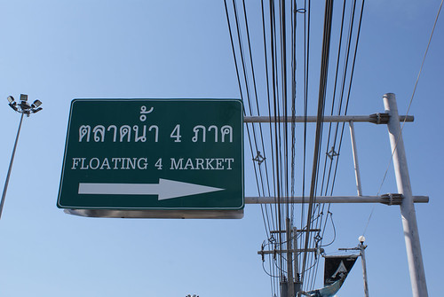 floating 4 market-pattaya,thailand