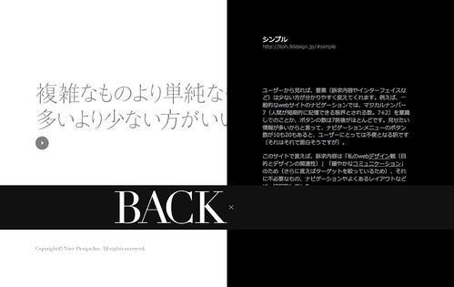 shohei itoh @ Nine Design Inc._02