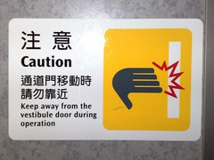 Keep Away From the Door