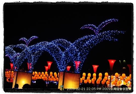 2009年台灣燈會在宜蘭---周圍燈光 (13)
