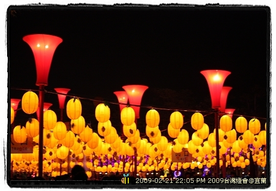 2009年台灣燈會在宜蘭---周圍燈光 (14)
