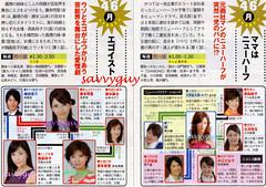 4/6 東京 ママはニューハーフ  毎週月~金曜 後1:00~1:30  &  Fuji エゴイスト~egoist~ 毎週月~金曜 後1:30~2:00
