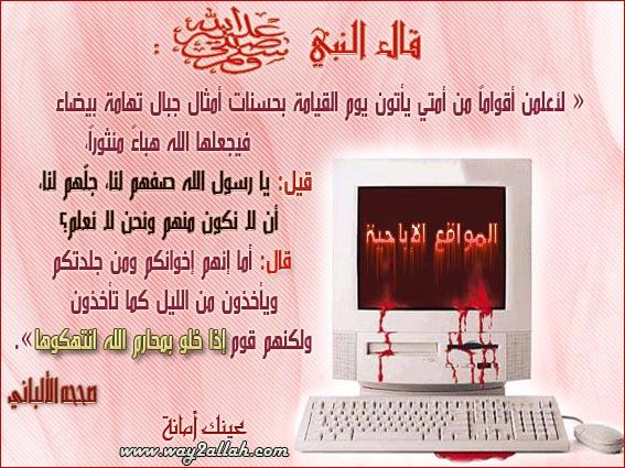 حملة عينك أمانة بالصور 3489758454_2be93b57e